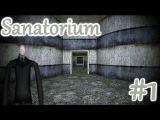 Slender: Sanatorium - ОН СНОВА ЗДЕСЬ - Серия 01