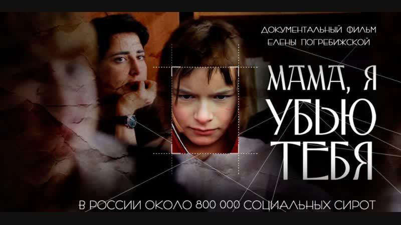 Мама, я убью тебя. Mama Im Gonna Kill You. The Full Documentary, Subtitled. 201