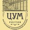 ЦУМ Ростов