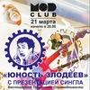 21/03-ЮНОСТЬ ЗЛОДЕЕВ В MOD CLUB