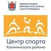 СПбГБУ «Центр Спорта Калининского района»