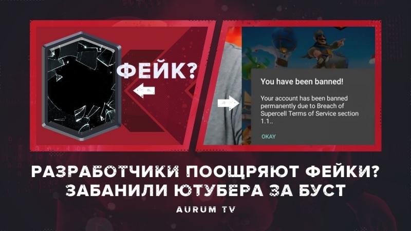AuRuM TV ЗАБАНИЛИ ЮТУБЕРА НАВСЕГДА ЗА БУСТ! РАЗРАБОТЧИКИ ПООЩРЯЮТ ФЕЙКИ CLASH ROYALE