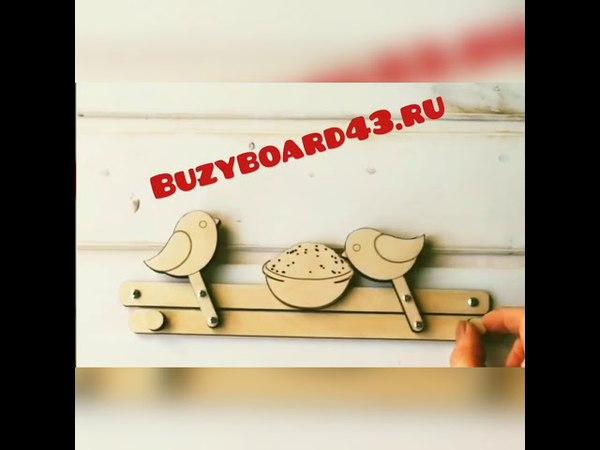Заготовка для Бизиборда Механизм ПТИЧКИ Buzyboard43.ru