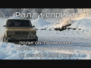"""Ралли-спринт на полигоне """"Промзона"""" г.Кирово-Чепецк."""