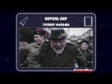 Король Лир Русский трейлер