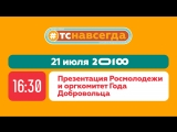 Презентация Росмолодежи и оргкомитет Года Добровольца