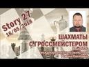 Шахматы Памятные партии Защита Нимцовича Бочаров Овечкин 2006