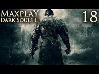 Прохождение игры Dark Souls 2 Серия 18 Командир Крысиной Гвардии