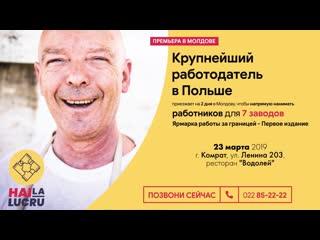 Работа в Польше 📢Встреча пройдёт в Комрате 23.03.2019 с 11:00 до 15:00 (суббота)