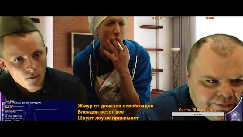 Жмур Шпунт и Пломбир Кино Кукушка Караоке