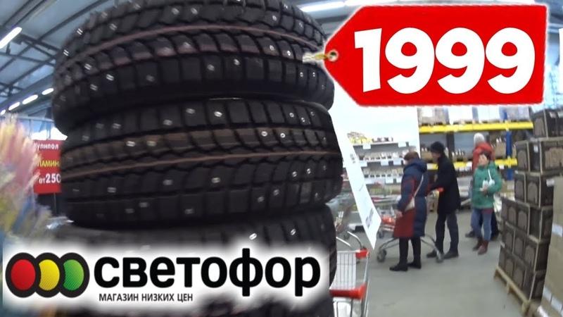 СВЕТОФОР Магазин НИЗКИХ ЦЕН Октябрь 2018 Цены в магазине СОЛИКАМСК ч 2