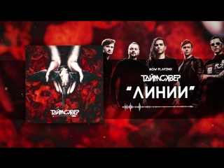 ТАйМСКВЕР - Линии (Official Audio)