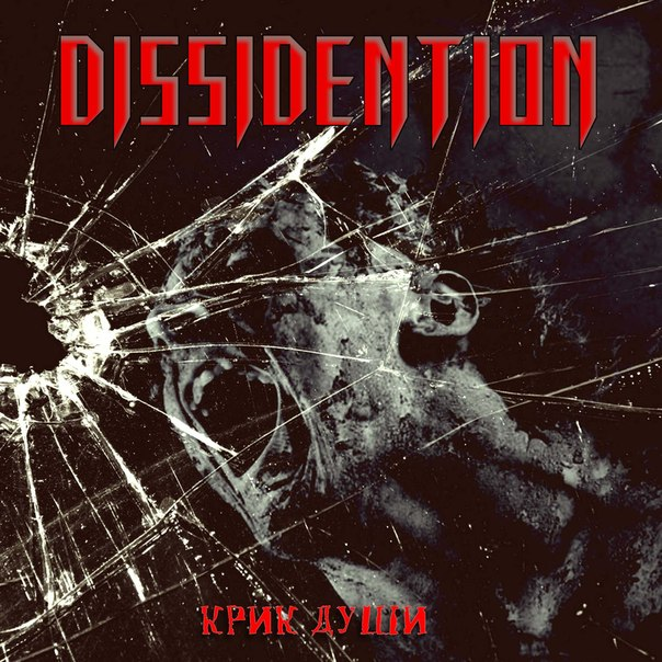 Дебютный EP группы DISSIDENTION - Крик души (2013)