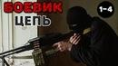 ДЕТЕКТИВНЫЙ СЕРИАЛ! Цепь 1-4 серия Русские боевики, детективы HD