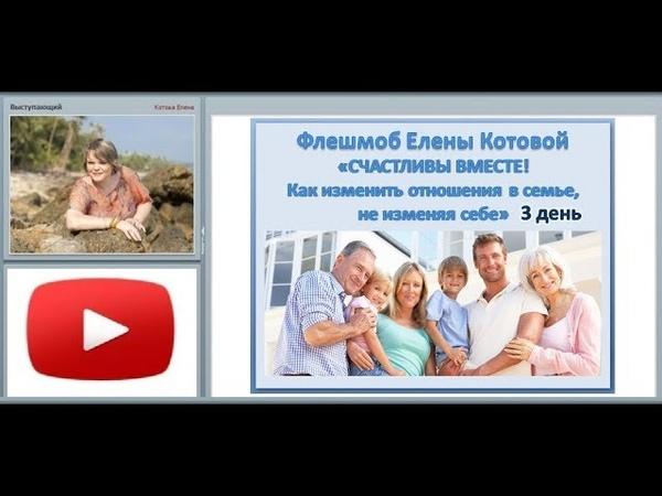 Елена Котова Вебинар Антиманипуляции в семье