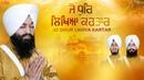 Jo Dhur Likhya Kartar (With Meaning) Bhai Maninder Singh Khalsa | Punjabi Shabad 2018 | Kirtan Live