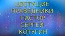 Пастор Сергей Котугин - Цветущие праведники - 10.02.2019