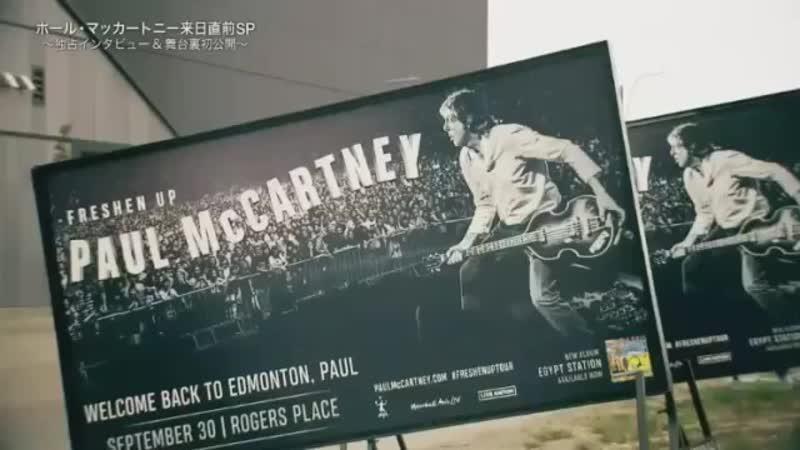 Эксклюзивное интервью Пола МакКартни для японского телевидения / ポール・マッカートニー来日直前SP~独占インタビュー&舞台裏初公開~<Tナイト>