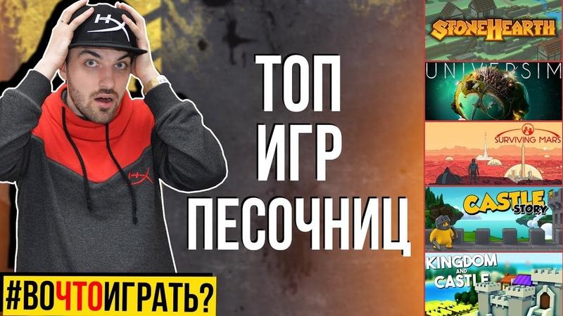 ВО ЧТО ПОИГРАТЬ ep2 ТОП СТРАТЕГИЙ ПЕСОЧНИЦ WhatToPlay
