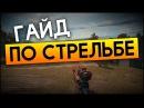 PUBG Стрельба Как стрелять на большой дистанции PlayerUnknown's Battlegrounds ПУБГ Гайд по Стрельбе