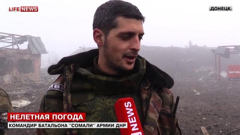 15 февраля 2015 ДАП Ополчение под покровом тумана укрепляет позиции в аэропорту Донецка