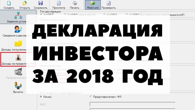 Как подать декларации за 2018 год Уплата налогов по дивидендам и прибыли за 2018 год