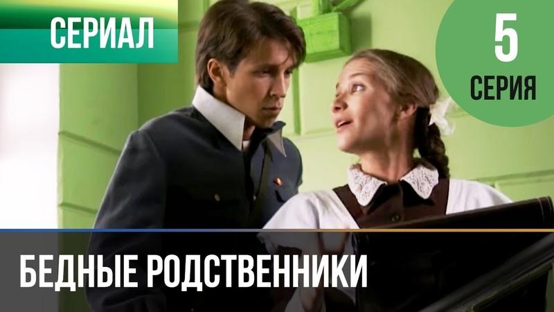 ▶️ Бедные родственники 5 серия Сериал 2012 Мелодрама