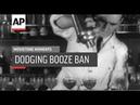 Dodging Booze Ban 1931 Movietone Moments 16 Nov 18