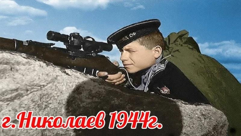 Мужики сделали красиво, а Вермахт не понял с кем ведёт бой. г.Николаев 1944г. военные истории