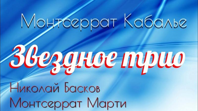 Концерт «Звездное трио» Монтсеррат Кабалье, Монтсеррат Марти и Николай Басков ( 2013)