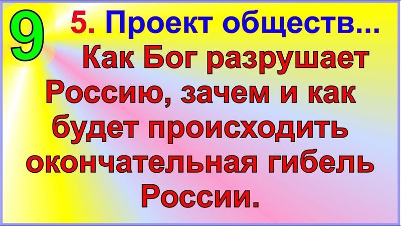 5. Черная метка для России от нового правителя мира, грядущего царя России.
