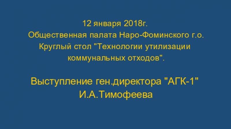Выступление ген.директора АГК-1 Тимофеева И.А.