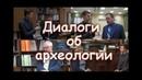 Диалоги об археологии Сергей Альфредович Мульд