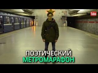 В Санкт-Петербурге старшеклассники из Москвы устроили Метромарафон