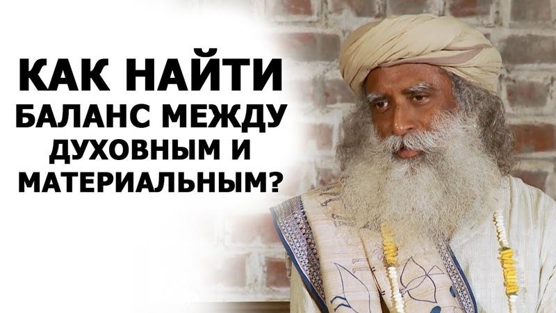 Баланс между духовным и материальным   Садхгуру