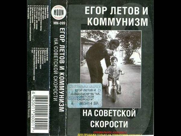 Егор Летов и Коммунизм - Советская звезда (Про чудо-чудеса) 1988