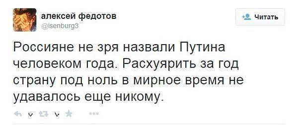 Экономика России с начала года рухнула на 3,6%, - Минэкономразвития РФ - Цензор.НЕТ 2517