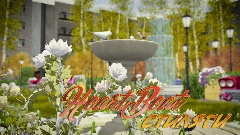 HeartBeat | Second Life | Дизайн и оформление локации СТИЛЯГИ