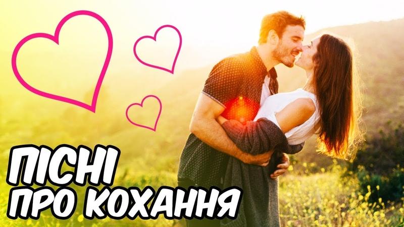 Українські Пісні про Кохання - Незабутня Збірка Пісень (Українська музика)