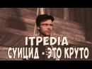Itpedia - СУИЦИД ЭТО КРУТО (УДАЛЁННОЕ ВИДЕО)