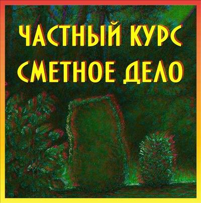 Нефедов л к шпаргалка сметчику