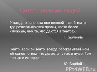 #World_Theatre_Цитаты
