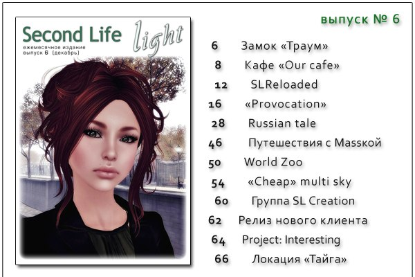 журнал Second Life Light