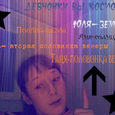 Полина Винокурова, 28 мая , Волгоград, id154737421