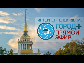 Прямой эфир интернет-телевидения «Город+»