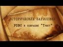 Е.Ю.Спицын и В.Ж.Цветков РОВС и операция Трест