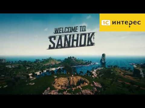 PlayerUnknown's Battlegrounds Добро Пожаловать в SANHOK Трейлер PC - Версия и Xbox One [1С-Интерес]