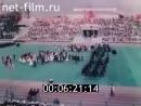 XII Всемирный фестиваль молодёжи и студентов. Митинг в честь 40- летия Великой Победы.