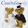 Свадьба.РФ