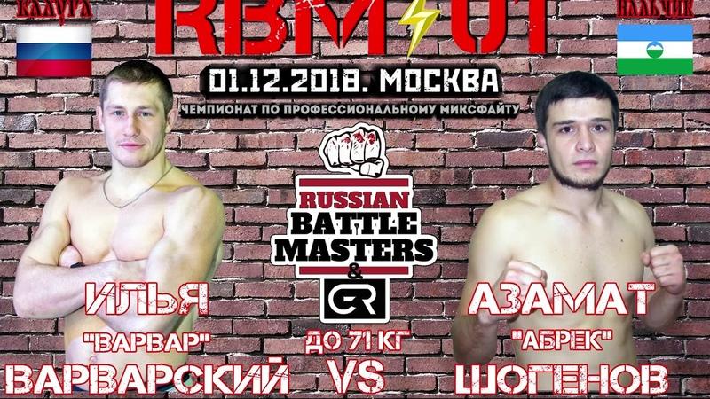 Илья Варвар Варварский vs Азамат Абрек Шогенов RBM 01
